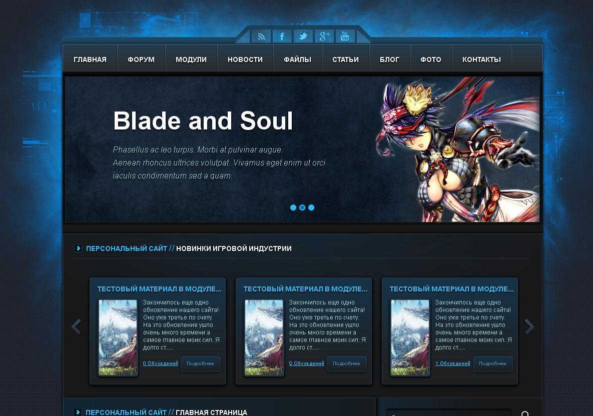 ucoz игровые шаблоны для сайта